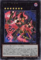No.89 電脳獣ディアブロシス【ウルトラ】NCF1-JP089