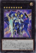 No.90 銀河眼の光子卿【ウルトラ】NCF1-JP090