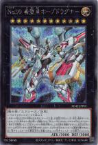 No.99 希望皇ホープドラグナー【シークレット】SD42-JPP01