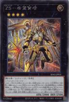 ZS−希望賢者【シークレット】SD42-JPP02