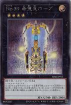 No.39 希望皇ホープ【シークレット】SD42-JPP03