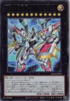 No.99 希望皇ホープドラグナー【ウルトラ】SD42-JPP01