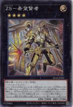 ZS−希望賢者【スーパー】SD42-JPP02