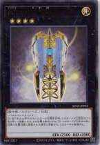 No.39 希望皇ホープ【ウルトラ】SD42-JPP03