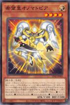 希望皇オノマトピア【ノーマル】SD42-JP002