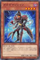 ガガガマジシャン【ノーマル】SD42-JP004