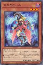 ガガガガール【ノーマル】SD42-JP005