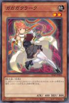 ガガガクラーク【ノーマル】SD42-JP006
