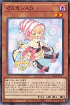 ガガガシスター【ノーマル】SD42-JP007