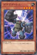 ゴゴゴゴーレム【ノーマル】SD42-JP008