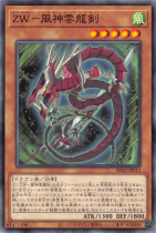 ZW−風神雲龍剣【ノーマル】SD42-JP013
