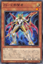 ZS−幻影賢者【ノーマル】SD42-JP015