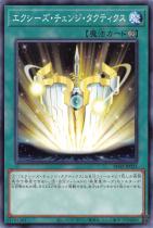 エクシーズ・チェンジ・タクティクス【ノーマル】SD42-JP023