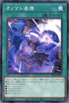 オノマト連携【ノーマル】SD42-JP025