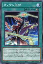 オノマト選択【ノーマル】SD42-JP026