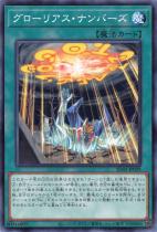 グローリアス・ナンバーズ【ノーマル】SD42-JP029