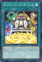 ダブル・アップ・チャンス【ノーマル】SD42-JP030