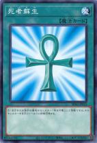 死者蘇生【ノーマル】SD42-JP033