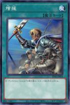増援【ノーマル】SD42-JP034