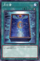 月の書【ノーマル】SD42-JP035