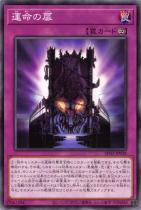 運命の扉【ノーマル】SD42-JP038