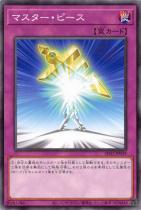 マスター・ピース【ノーマル】SD42-JP039