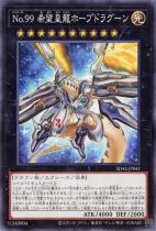 No.99 希望皇龍ホープドラグーン【ノーマル】SD42-JP041
