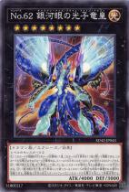 No.62 銀河眼の光子竜皇【ノーマル】SD42-JP043