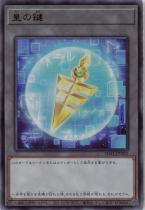 皇の鍵【ウルトラ】SD42-JPTKN