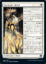 クレリック・クラス/Cleric Class(AFR)【日本語】