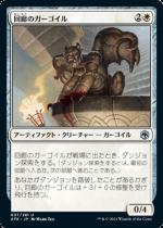 回廊のガーゴイル/Cloister Gargoyle(AFR)【日本語】