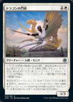 ドラゴンの門弟/Dragon's Disciple(AFR)【日本語】