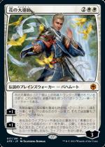 花の大導師/Grand Master of Flowers(AFR)【日本語】
