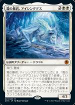 霜の暴君、アイシングデス/Icingdeath, Frost Tyrant(AFR)【日本語】