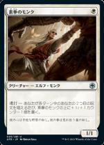 素拳のモンク/Monk of the Open Hand(AFR)【日本語】