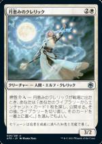 月恵みのクレリック/Moon-Blessed Cleric(AFR)【日本語】