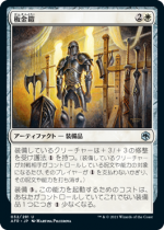 板金鎧/Plate Armor(AFR)【日本語】