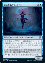 精神異常のソーサラー/Aberrant Mind Sorcerer(AFR)【日本語】