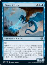 ブルー・ドラゴン/Blue Dragon(AFR)【日本語】