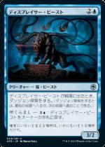 ディスプレイサー・ビースト/Displacer Beast(AFR)【日本語】