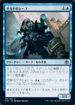 ギルドのシーフ/Guild Thief(AFR)【日本語】