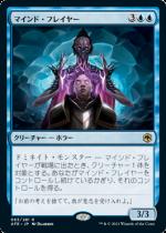 マインド・フレイヤー/Mind Flayer(AFR)【日本語】