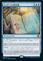 ウィザードの呪文書/Wizard's Spellbook(AFR)【日本語】