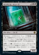 ゼラチナス・キューブ/Gelatinous Cube(AFR)【日本語】