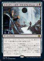 スフィアー・オヴ・アナイアレイション/Sphere of Annihilation(AFR)【日本語】