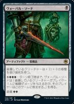 ヴォーパル・ソード/Vorpal Sword(AFR)【日本語】