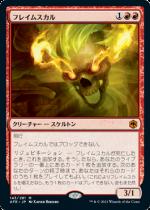 フレイムスカル/Flameskull(AFR)【日本語】