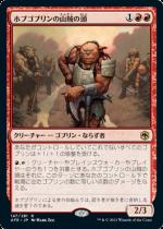 ホブゴブリンの山賊の頭/Hobgoblin Bandit Lord(AFR)【日本語】