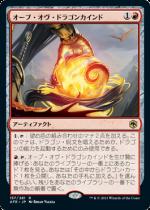 オーブ・オヴ・ドラゴンカインド/Orb of Dragonkind(AFR)【日本語】