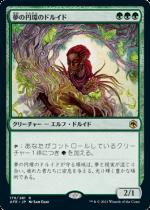夢の円環のドルイド/Circle of Dreams Druid(AFR)【日本語】